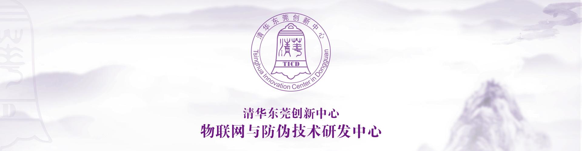 清華東莞創新中心